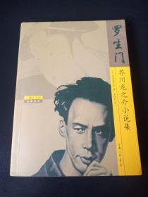 罗生门——芥川龙之介小说集