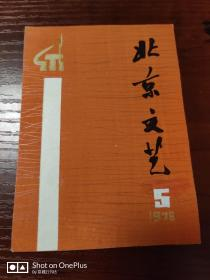 佚名设计:《北京文艺》1976年第五期封面原稿6CM×10CM