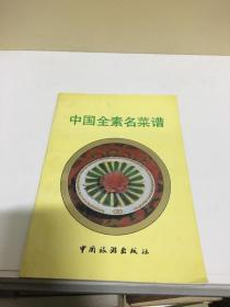 中国全素名菜谱