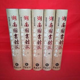 湖南图书馆藏近现代名人手札—湖湘文库(套装共5册)