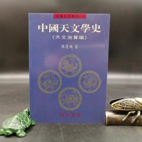 绝版特惠·台湾明文书局版  陈遵妫《中國天文學史(天文測算編)第六冊》 (锁线胶订)