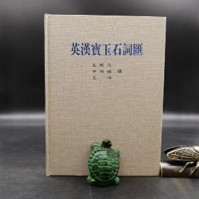 绝版特惠·台湾明文书局版 王根元《英漢寶玉石詞彙》(精装)