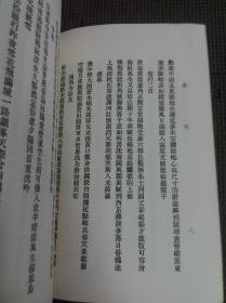 通州范氏十二世诗略