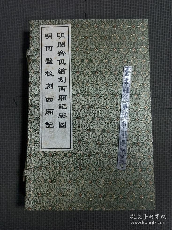 明闵齐伋绘刻西厢记彩图 明何璧校刻西厢记