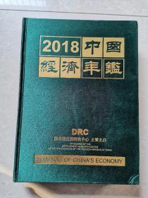 中国经济年鉴2018