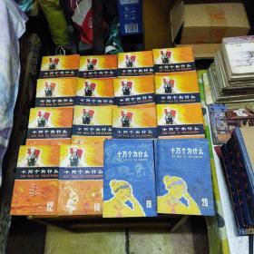 文革版《十万个为什么》14册76年3月版6册共20册