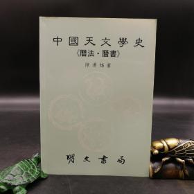 绝版特惠·台湾明文书局版  陈遵妫《中國天文學史(曆法·曆書)》(锁线胶订)