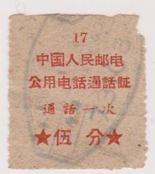 50年代邮电通话证
