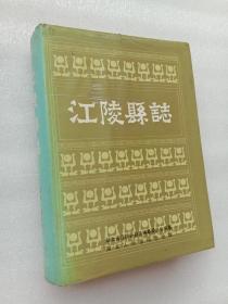 江陵县志 湖北人民出版社1990年1版1印精装本包邮