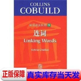 英语语法系列:连词