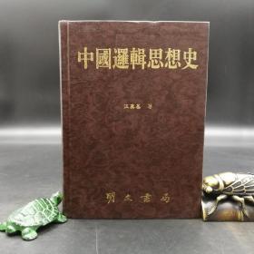 绝版特惠·台湾明文书局版  汪奠基《中國邏輯思想史》(精装)