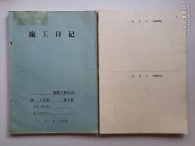八、九十年代16K空白厚本施工日记2本合售共358页716天