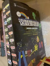 这就是物理 (全10册)