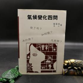 绝版特惠·台湾明文书局版  张家诚、王立着《氣候變化四問》(锁线胶订)
