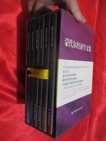 蒙代尔经济学文集 (第1-6卷)   小16开,精装+函套