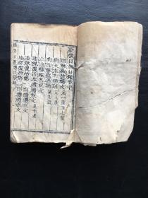 清代白纸木刻本   《圣教日课》中卷