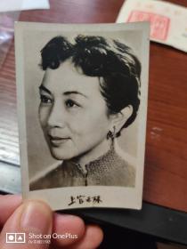 老照片:影星——上官云珠·1962年出品5.7㎝×8.5㎝
