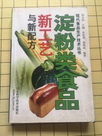 淀粉类食品新工艺与新配方