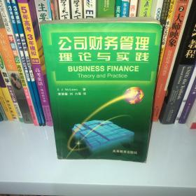 公司财务管理理论与实践