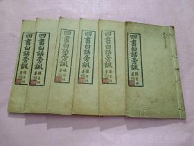 《四书白话旁训新》六册全 顺德张铁任先生粤语