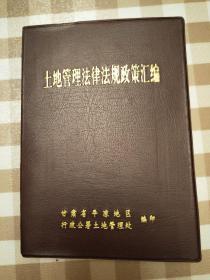土地管理法律法规政策汇编