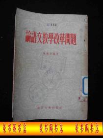 1955年解放初期出版的----语言的应用---【【论语文教学改革问题】】---少见