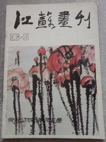 江苏画刊1986年第5期
