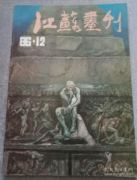 江苏画刊1986年第12期