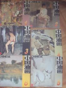 2003年第1-6期双月刊,中国油画