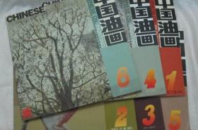 2002年第1-6期双月刊,中国油画