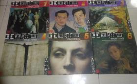 2001年第1-6期双月刊,中国油画