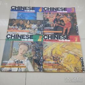 2000年第1-4期季刊,中国油画