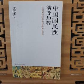中国国民性演变历程