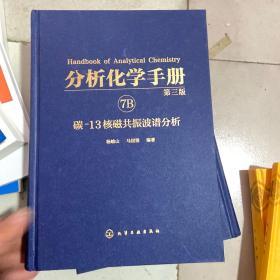 分析化学手册. 7B. 碳-13核磁共振波谱分析(第三版)