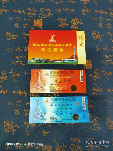 第16届亚洲运动会开/闭幕式、第16届亚洲运动会闭幕式欢迎宴会请柬(3张合售)