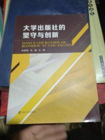 大学出版社的坚守与创新