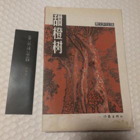 甜橙树【书衣底部水渍,封面及其后两页同位置轻微水痕(见5-9图。下书口有脏。右下角多页折痕。内页无笔记划线。仔细看图】