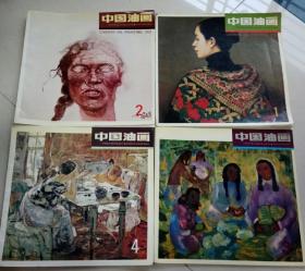 1993年第1-4期季刊,中国油画