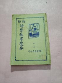 新增幼学故事琼林 全一册