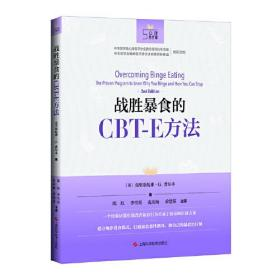 战胜暴食的CBT-E方法