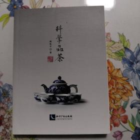 科学品茶(全新)