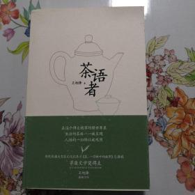 茶语者(全新)