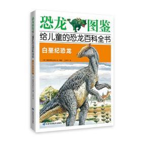 《恐龙图鉴,给儿童的恐龙百科全书:白垩纪恐龙》300多种恐龙和史前动物,450多幅手绘图片,跨越二叠纪到恐龙灭绝后的第四纪的史前动物科普图鉴。