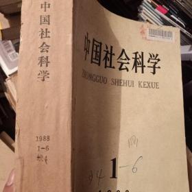 期刊 中国社会科学 1988(1-6双月刊缺4合订)