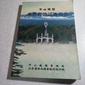 中山陵园森林资源调查报告
