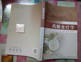 正版95新 药膳食疗学 (只有1名字)