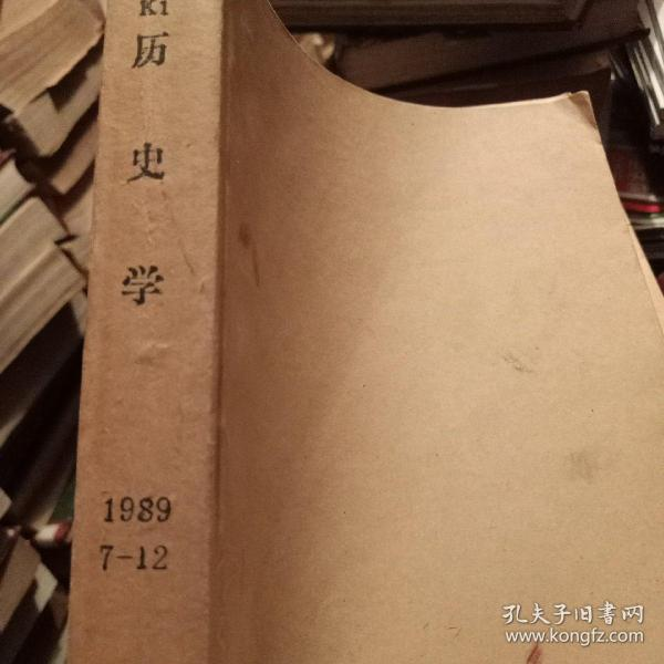 期刊 历史学 1989(7-12合订)