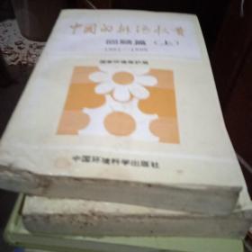 中国的排污收费回顾篇【上下】1991--1995