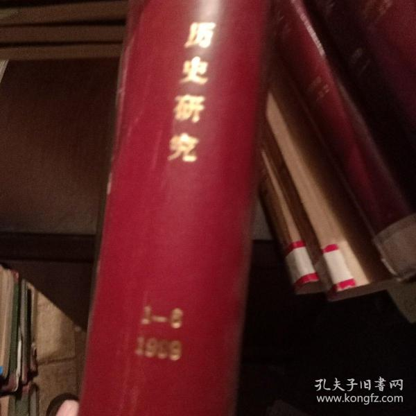 期刊 历史研究 1999(1-6双月刊合订)