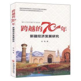 跨越的70年-新疆经济发展研究